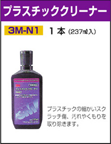 02car_care_kurumamigakikitto_07